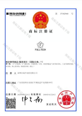 深圳市福升电机有限公司关于伪造仿冒产品商标的郑重声明